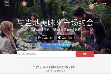 VizEat_lancement_chine